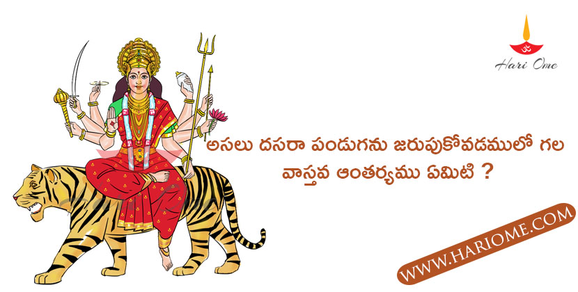 reason-behind-celebrating-dasara-hariome