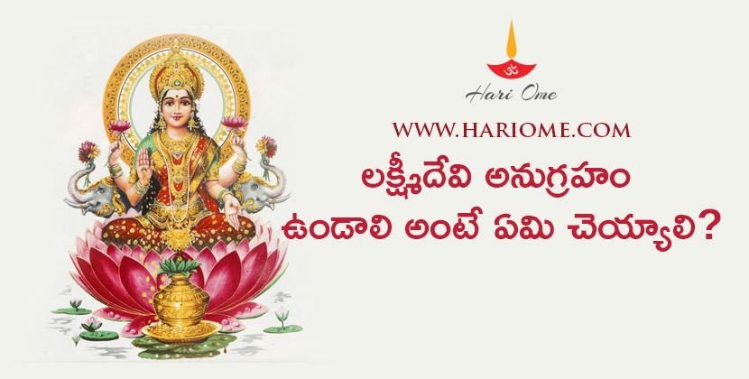 how-to-please-goddess-lakshmi