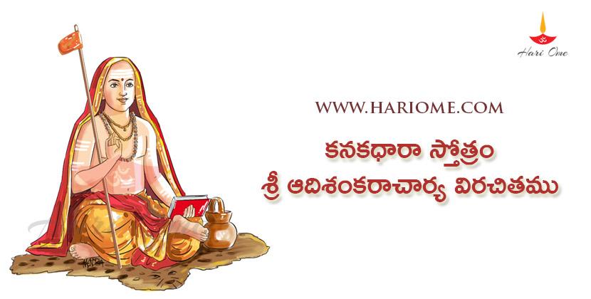 kanakadhara-stotram-adi-shankaracharya-virachitam