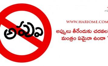 Mantra to Get Rid of All Debts in Telugu