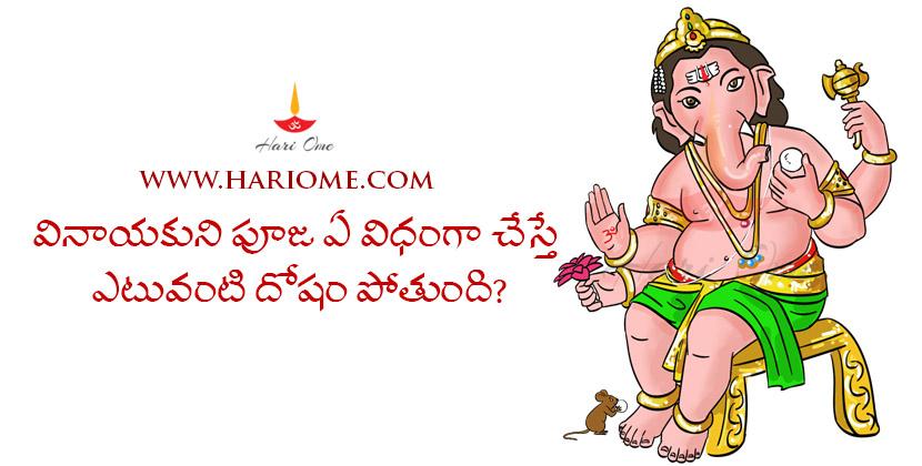 Ganesh Pooja For Dosha Nivarana