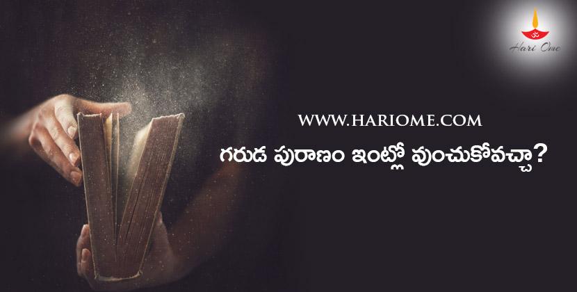 can we keep garuda purana at home
