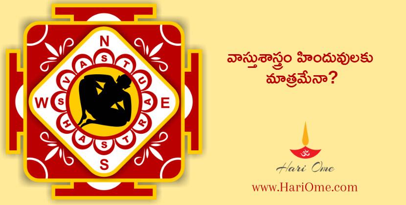 is-vastu-sastra-only-restricted-to-hindus