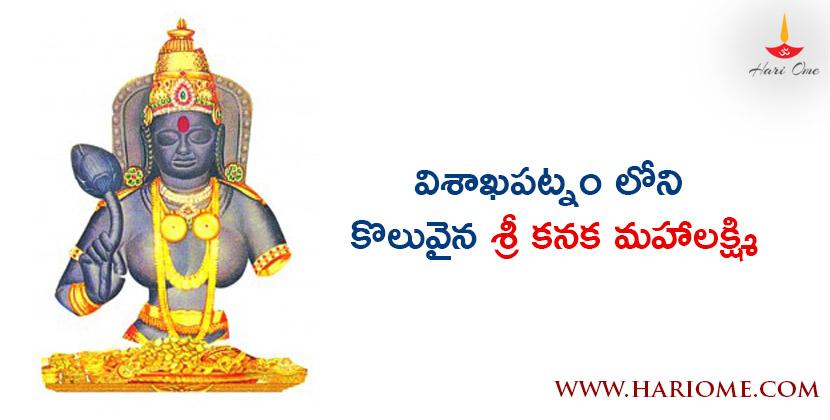 kanaka-maha-lakshmi-temple-in-visakhapatnam
