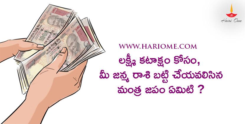 what-are-the-mantras-to-follow-for-lakshmi-kataksham
