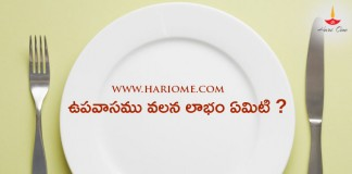Fasting (Upavasam) Benefits in Telugu?