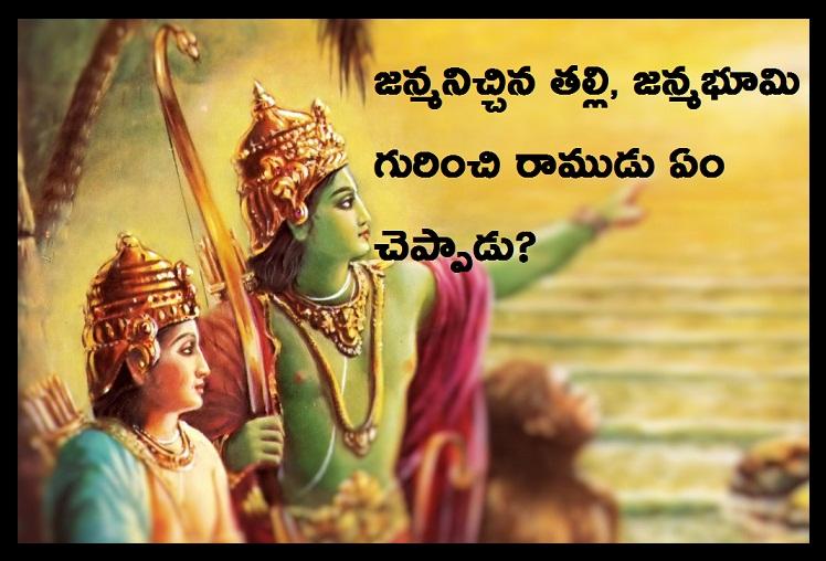 Rama-Lakshmana-1024x796