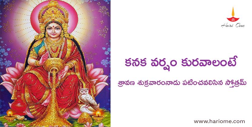 Kanakadharastavam Stotram In Telugu