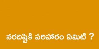 నరదిష్టికి పరిహారం ఏమిటి? | Nara DistiRemedies in Telugu