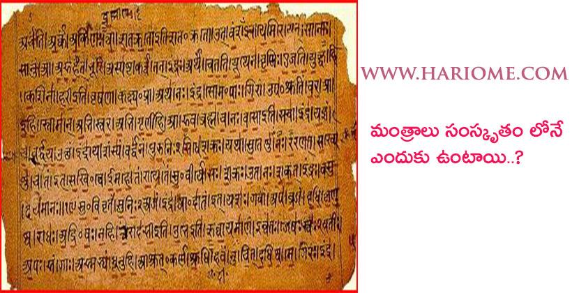 మంత్రాలు సంస్కృతం లోనే ఎందుకు ఉంటాయి? | Why Mantras are in Telugu ?