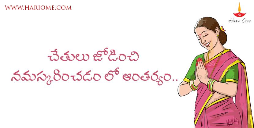 secret-of-namaskara