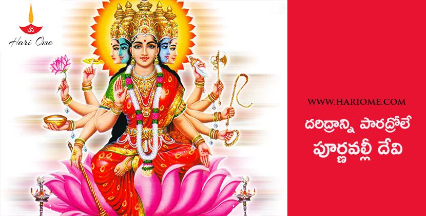 దారిద్రాన్ని పారద్రోలే పూర్ణవల్లీ దేవి
