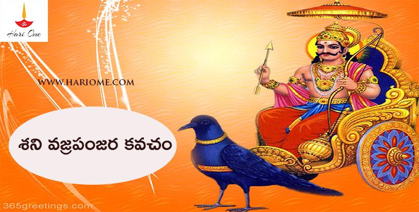 శని వజ్రపంజర కవచం