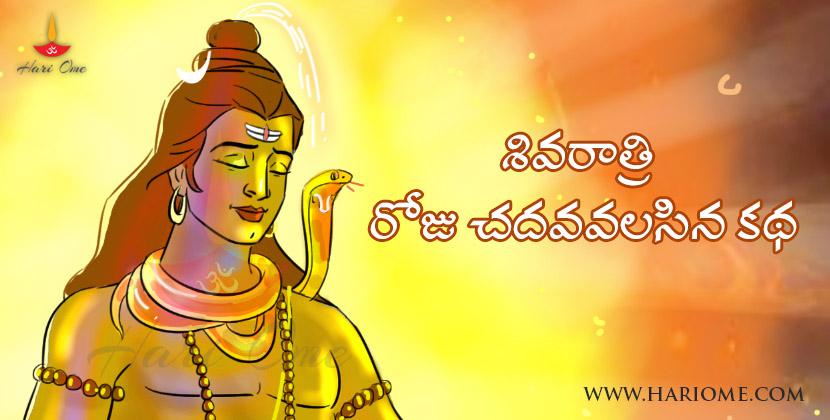 story-to-read-on-shivaratri
