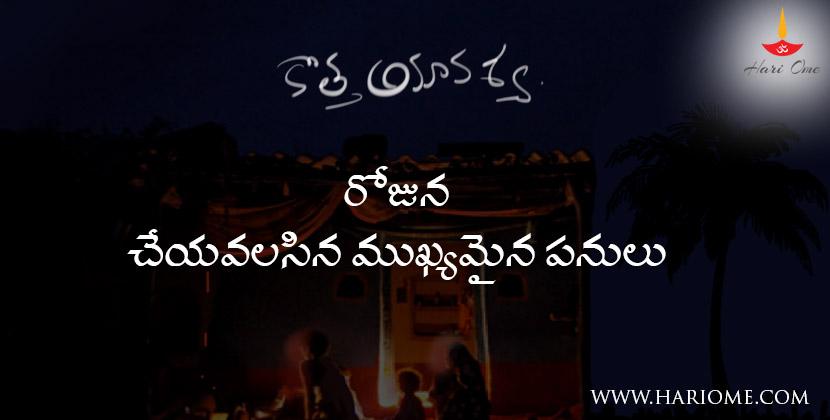 things to do on kotha amavasya