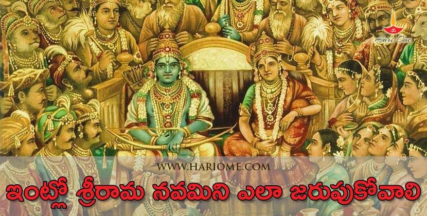 Sri Rama Navami / How To Otain Sri Rama Navami