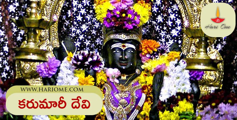 కరుమారీ దేవి | Karumari Devi in Telugu