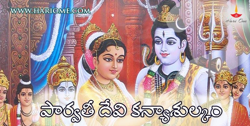 parvathi-devi-dowry
