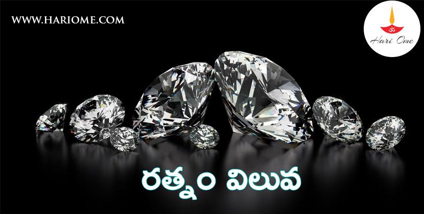 value of diamond
