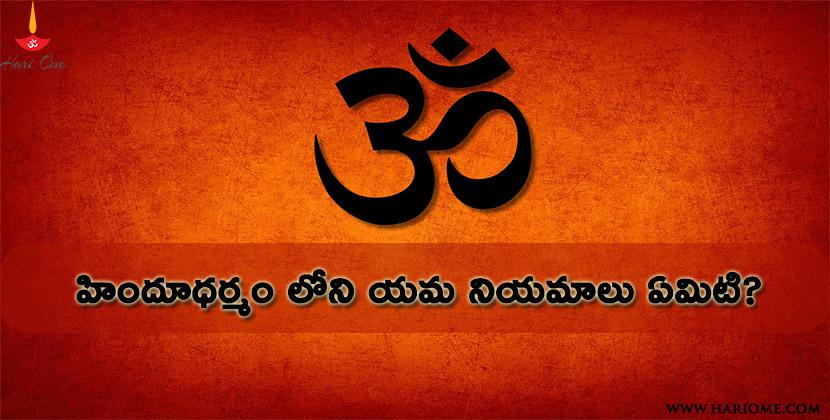 yama niyama of hinduism
