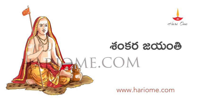 Shankara Jayanthi