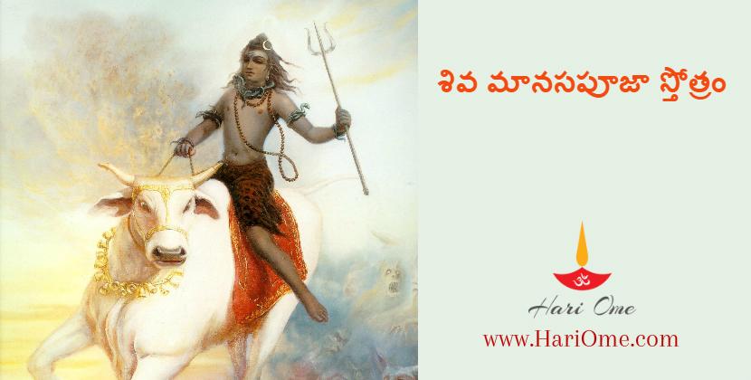 Shiva Manasa Puja Stotram