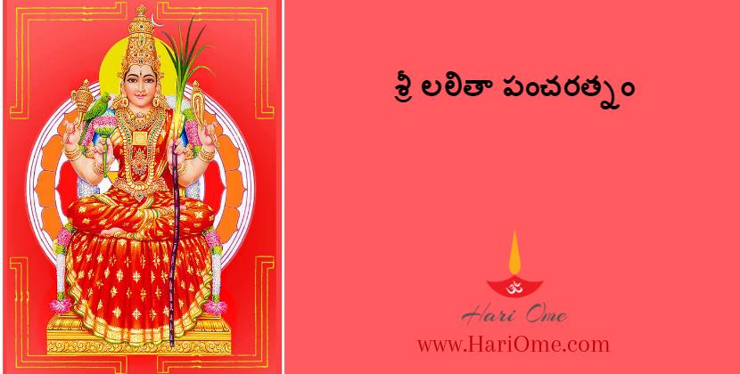 Sri Lalitha Pancharatnam