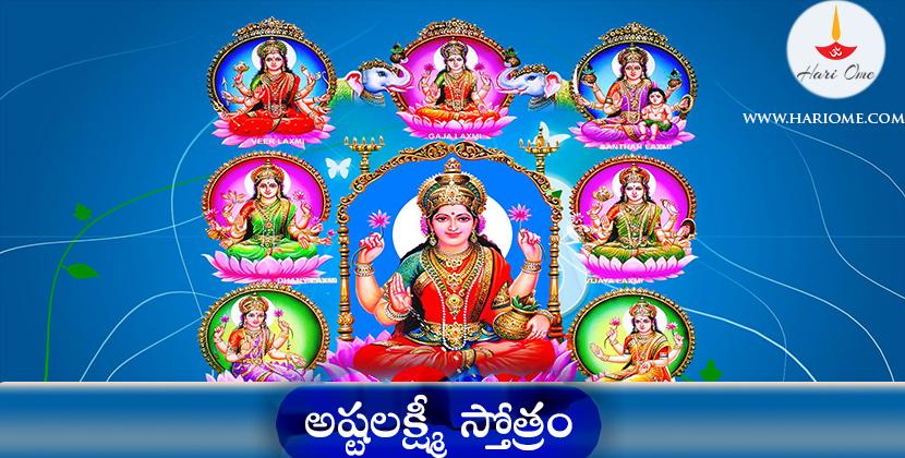 ashta lakshmi'
