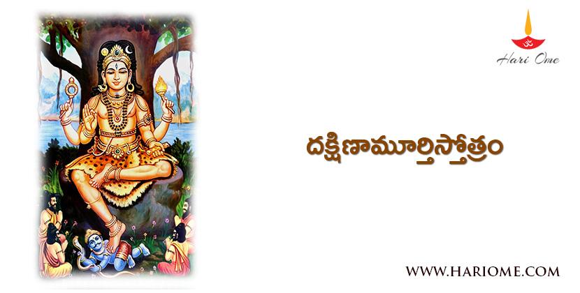 dakshinamurthy-stotram