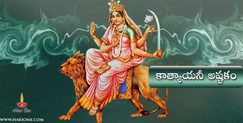 katyayani ashtakam