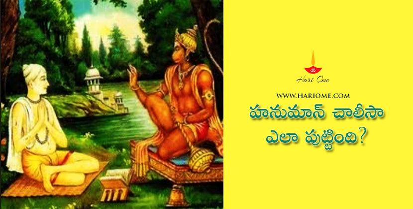 హనుమాన్ చాలీసా ఎలా పుట్టింది? | Story of Hanuman Chalisa in Telugu
