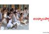 Jandhyala Pournami in Telugu | జంధ్యాలపౌర్ణమి