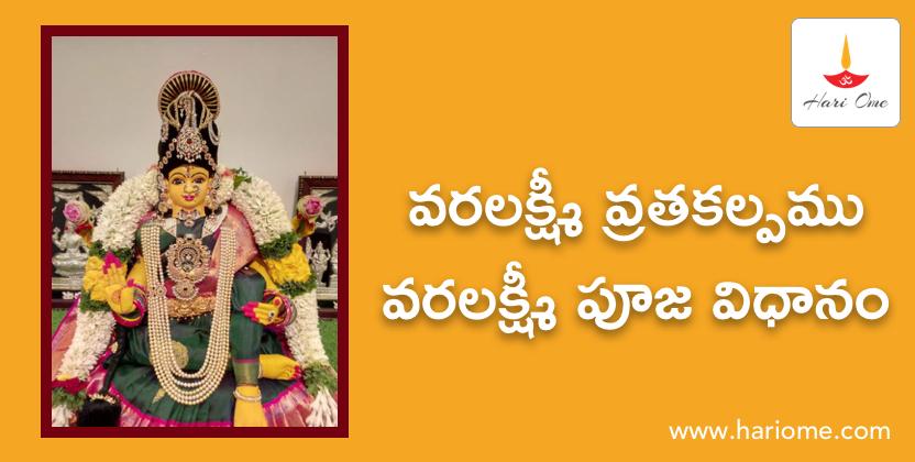 Varalakshmi Vratham Puja