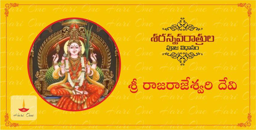 Sri rajarajeshwari devi