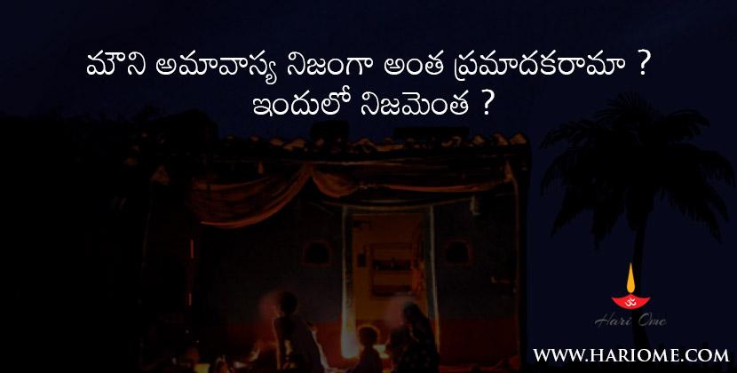 మౌని అమావాస్య నిజంగా అంత ప్రమాదకరామా ? ఇందులో నిజమెంత ? | Mauni Amavasya in Telugu