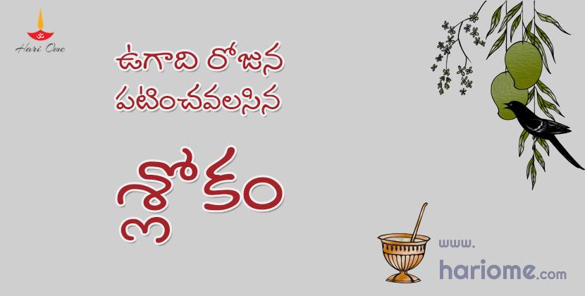 ఉగాది రోజున పటించవలసిన శ్లోకం - Ugadi Mantram