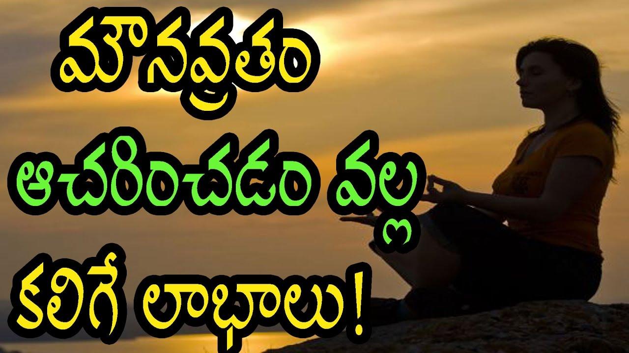 Mouna Vratham Benefits in Telugu ?
