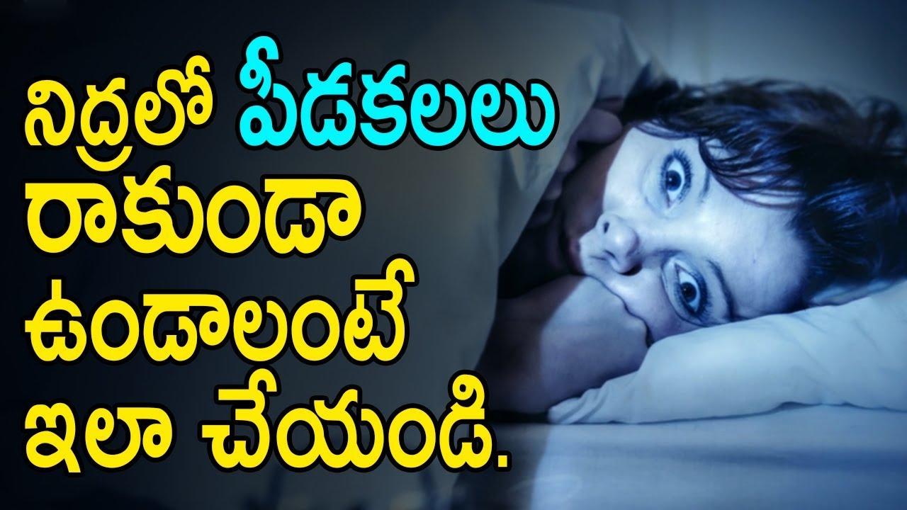 How to Stop Bad Dreams in Telugu