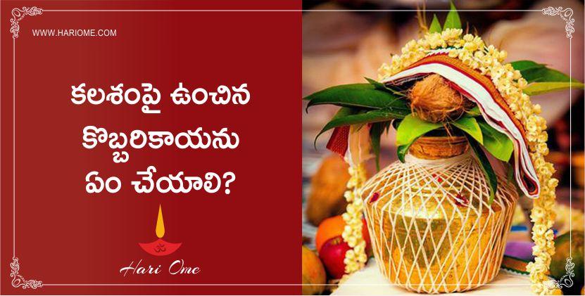 కలశంపై ఉంచిన కొబ్బరికాయను ఏం చేయాలి? | Why Do Hindus Worship Kalasam in Telugu ?