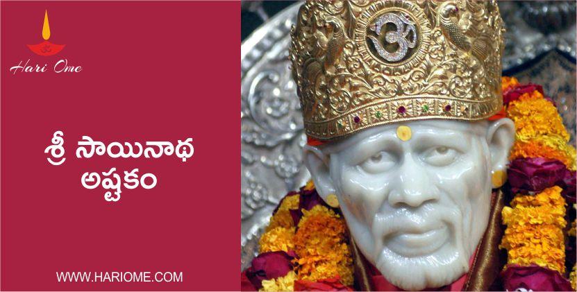 Sri Sainatha Ashtakam – శ్రీ సాయినాథ అష్టకం