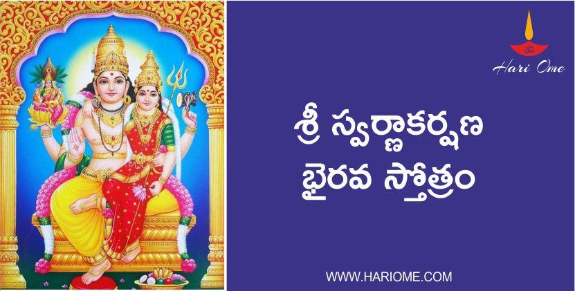 Sri Swarna Akarshana Bhairava Stotram – శ్రీ స్వర్ణాకర్షణ భైరవ స్తోత్రం