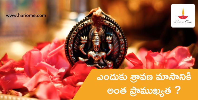 importance of sravana masam in telugu