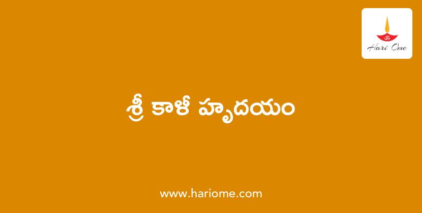 Sri Kali Hrudayam – శ్రీ కాళీ హృదయం