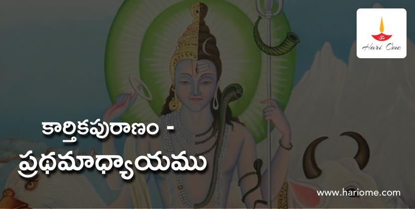 Karthika Masam Chapter 1 in Telugu