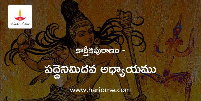 Karthika Masam.