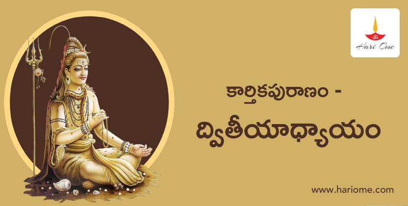 Karthika Puranam Chapter 2
