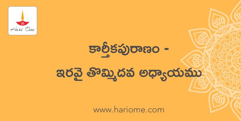 Karthika Puranam Twenty Ninth Chapter