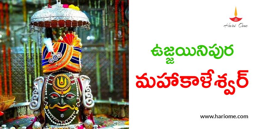 Ujjainipura Mahakaleshwar?
