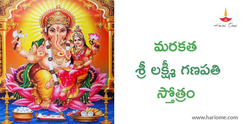 Marakatha Sri Lakshmi Ganapathi Stotram