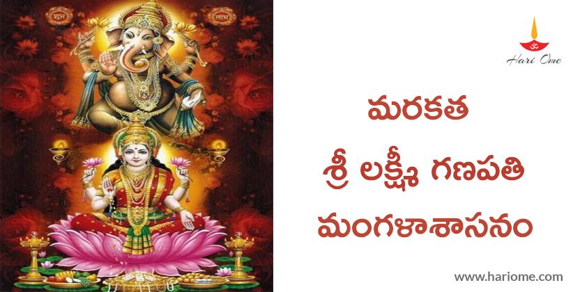 Marakatha Sri Lakshmi Ganapathi Mangalasasanam